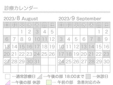 診療カレンダー 愛知県名古屋市のおおもり矯正歯科クリニック