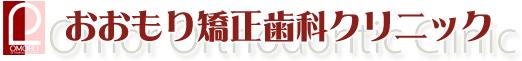 愛知県緑区の矯正歯科|おおもり矯正歯科クリニック