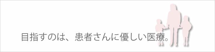 目指すのは、患者さんに優しい医療|愛知県名古屋市のおおもり矯正歯科クリニック