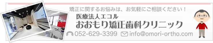 歯の矯正に関するお悩みは、お気軽にご相談ください。|愛知県名古屋市のおおもり矯正歯科クリニック。tel:052-629-3399 mail:info@omori-ortho.com