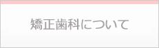 見えない矯正(舌側矯正)|愛知県名古屋市のおおもり矯正歯科クリニック