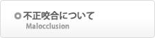 不正咬合について|愛知県名古屋市のおおもり矯正歯科クリニック
