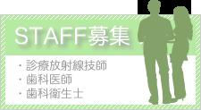 スタッフ募集|愛知県名古屋市のおおもり矯正歯科クリニック