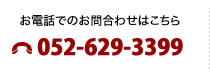 052-629-3399